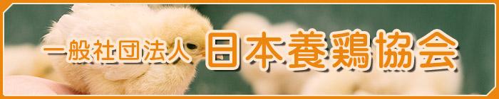 一般社団法人 日本養鶏協会